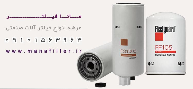 فیلتر گازوئیل