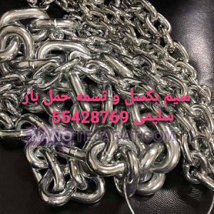 زنجیر