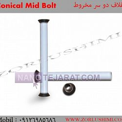 Conical Mid Bolt