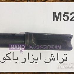 -مته تیغچه تعویضM52